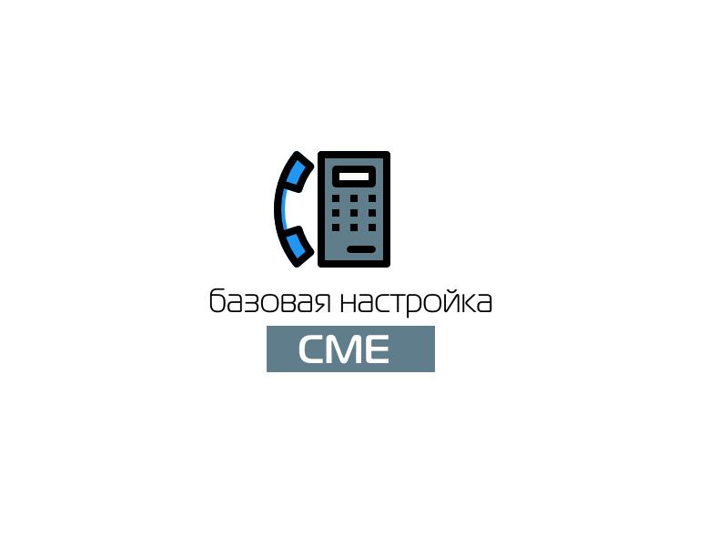 Настройка телефона на CME через CCP