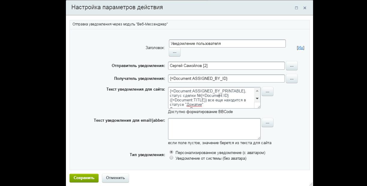 Уведомление о событии пользователя в Битрикс24 с помощью бизнес - процессов