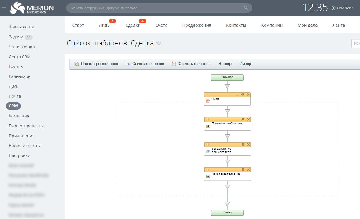 Бизнес – процесс по статусу в Битрикс24