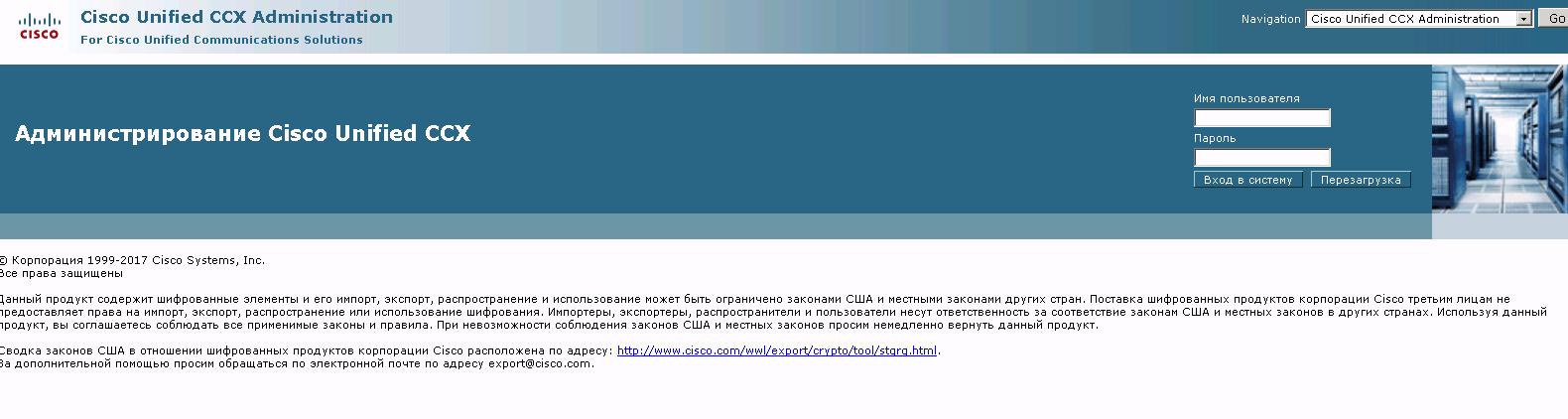 Cisco UCCX интерфейс