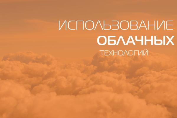Использование облачных технологий