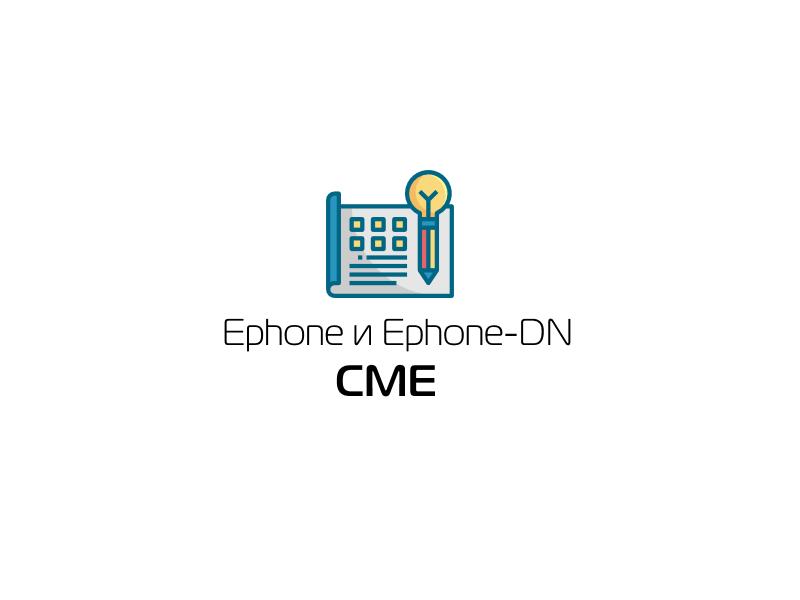 CME: Разница между Ephone и Ephone-DN