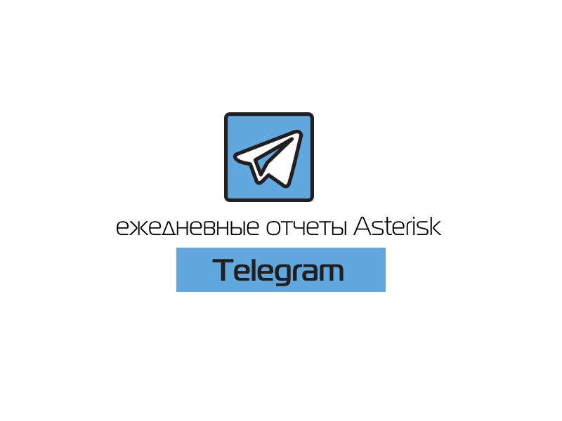 Ежедневные отчеты Asterisk в Telegram