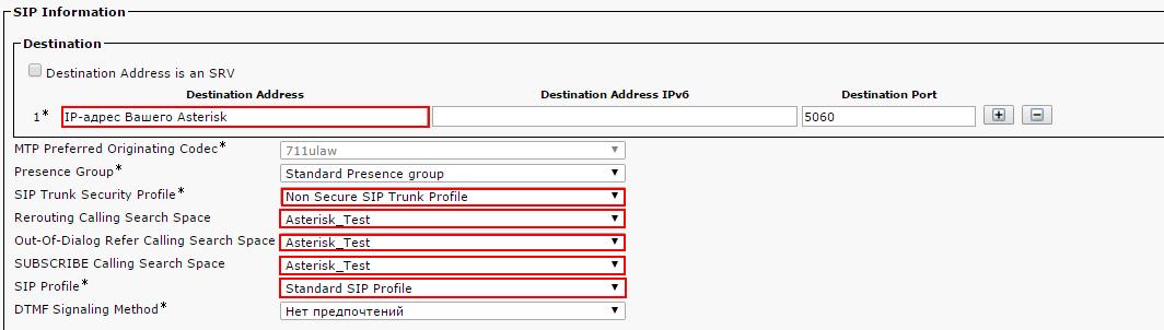 Asterisk настройка CUCM Sip Information