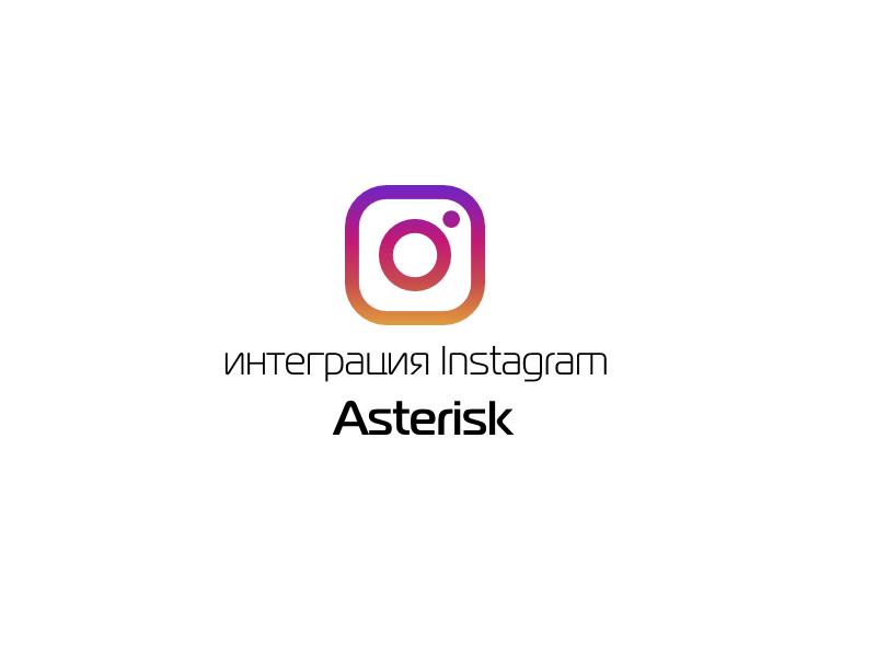 Интеграция Asterisk и Instagram