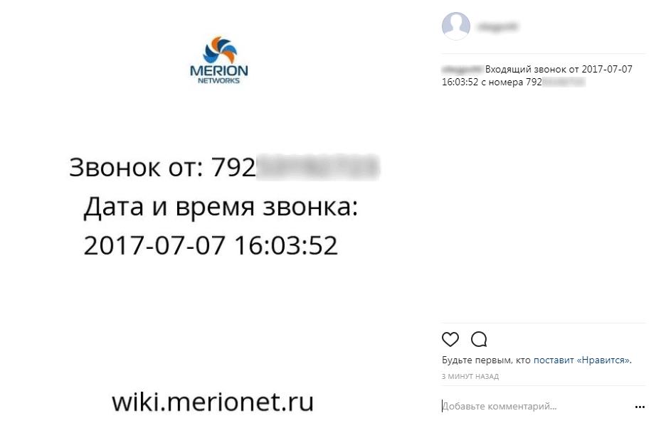 Asterisk информация о входящих звонках Instagram