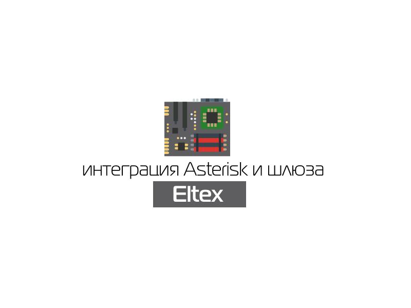 Интеграция Asterisk и шлюза Eltex