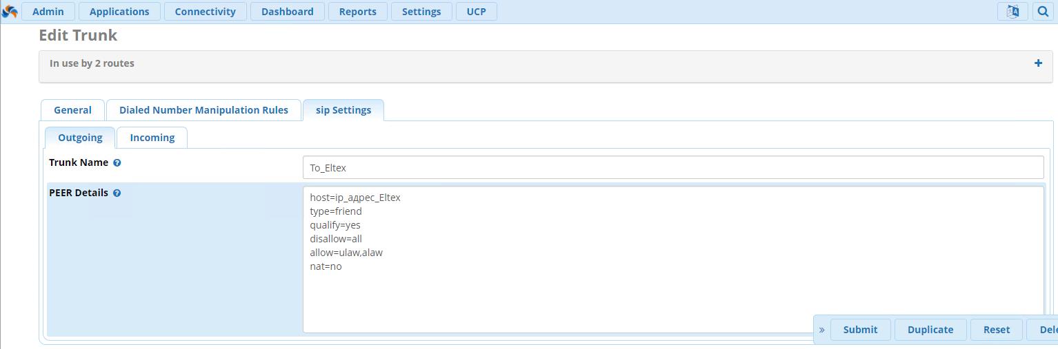 Настройка Asterisk для интеграции с Eltex