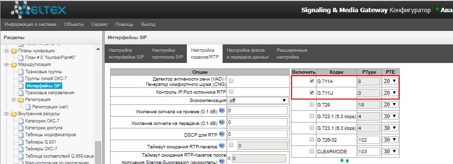 Настройка интерфейса SIP