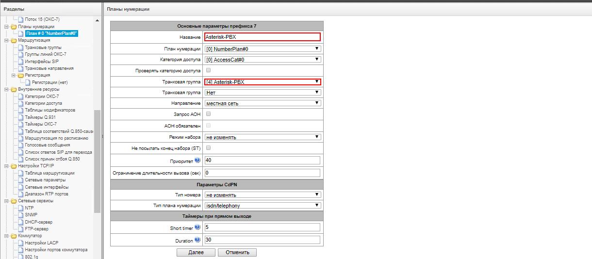 Настройка плана нумерации Элтекс