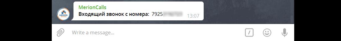 Интеграция Asterisk и Telegram работает