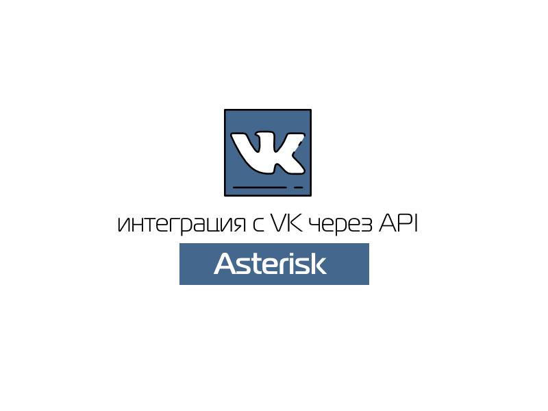 Интеграция Asterisk и VK через API