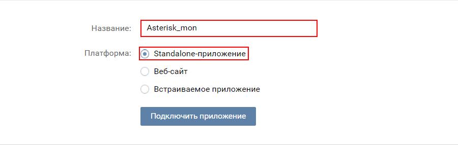 Настройка приложения в API VK