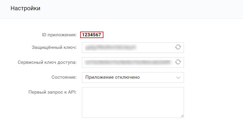 Получение ID приложения VK API