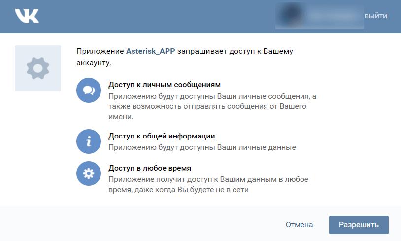 Получение access_token VK API