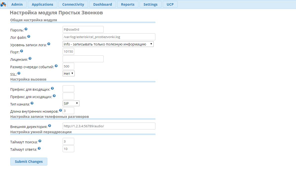Настройка коннектора для интеграции Битрикс24 и Asterisk