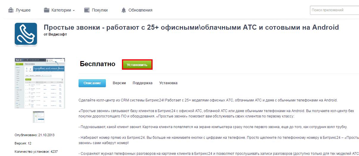 Установка приложения для интеграции Битрикс24 и Asterisk