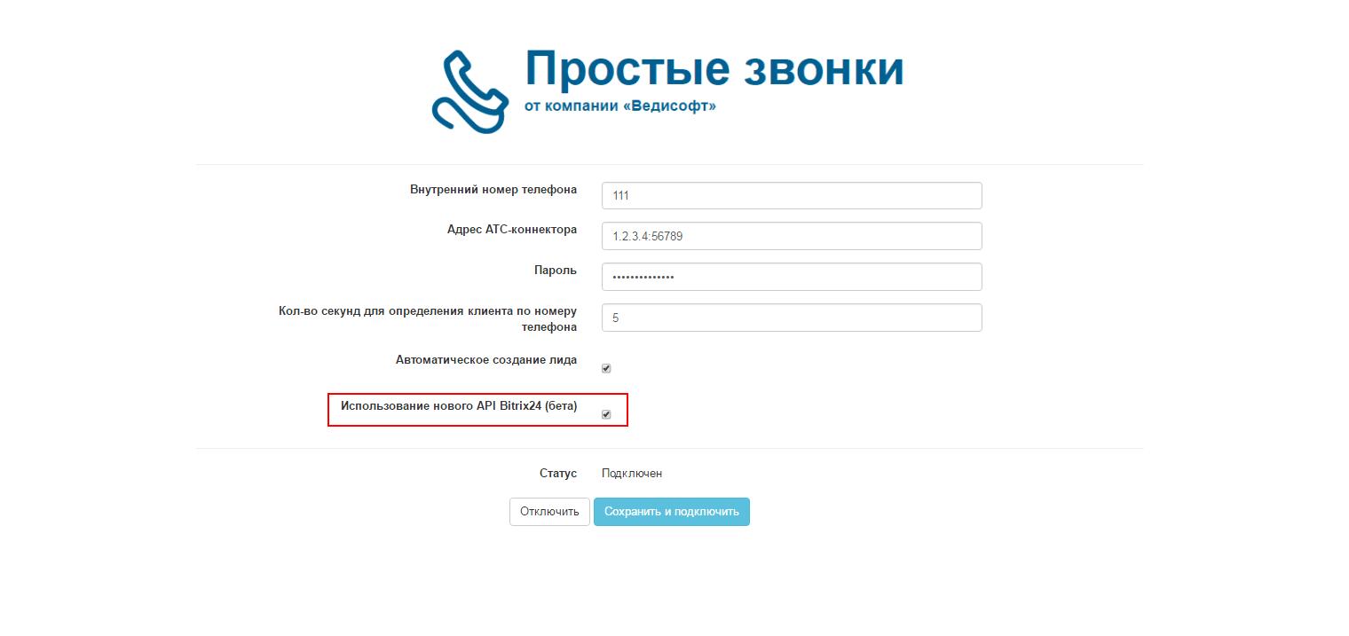 Использование нового API Bitrix24 для телефонии
