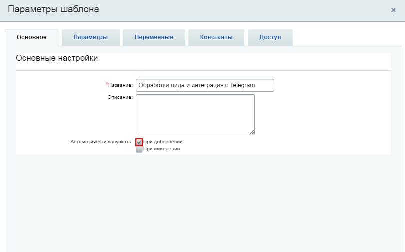 Интеграция Битрикс24 и Telegram из бизнес - процессов