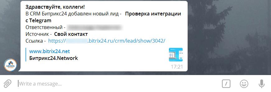 Сообщение о созданном лиде в Битрикс24 в Telegram