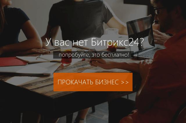 Начать пользоваться Битрикс24 бесплатно!