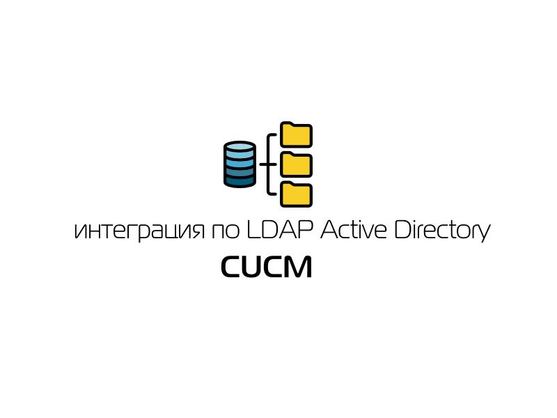 Интеграция CUCM по LDAP Active Directory
