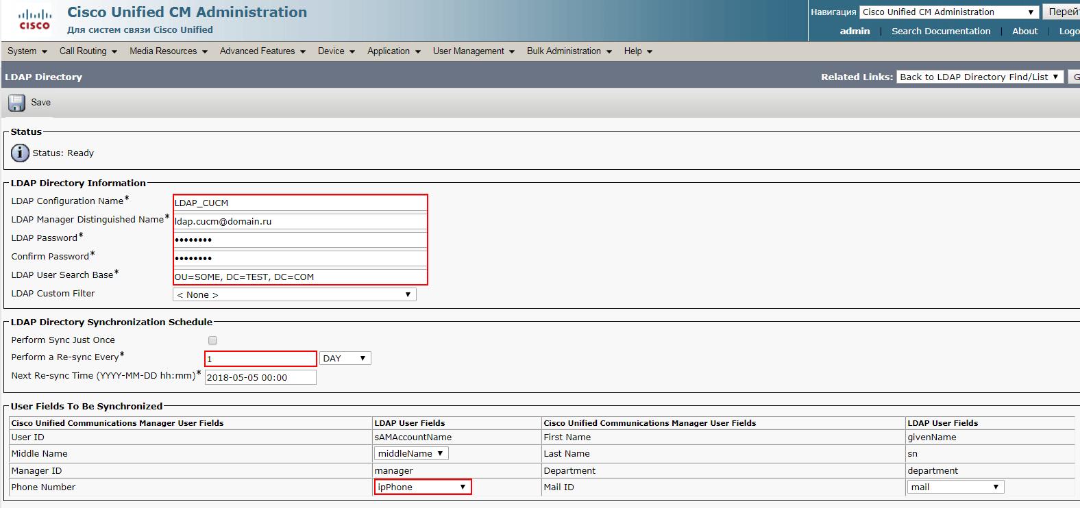 LDAP параметры синхронизации