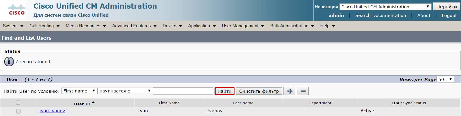 CUCM пользователи из LDAP
