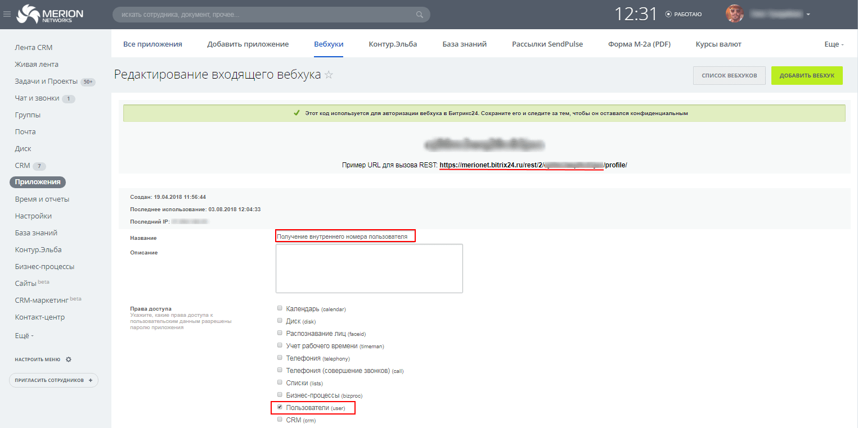 Входящий вебхук Asterisk Битрикс24