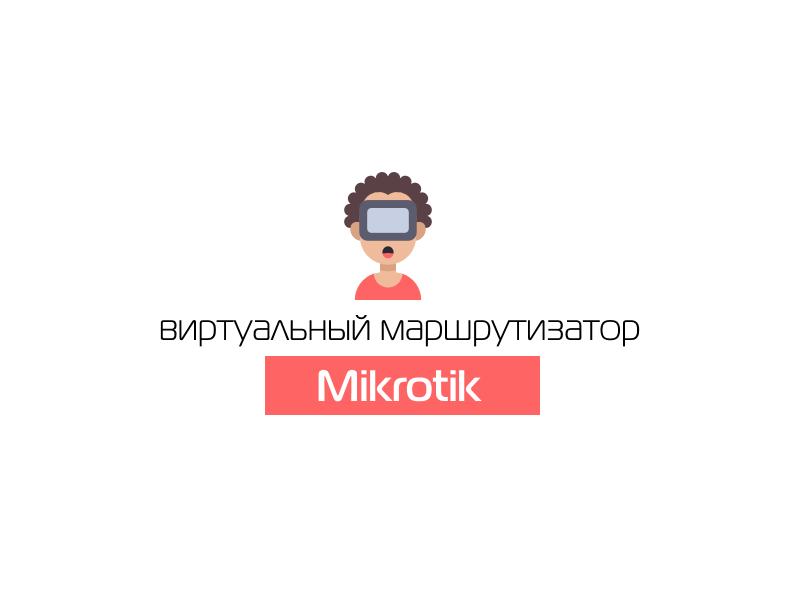 Как сделать виртуальный маршрутизатор Mikrotik?