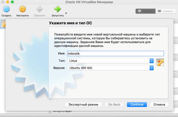 Выбор типа операционной системы для виртуальной машины в VirtualBox