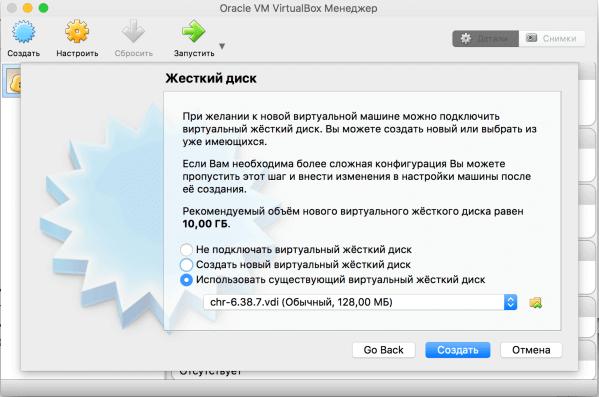 Выбор виртуального жесткого диска в VirtualBox