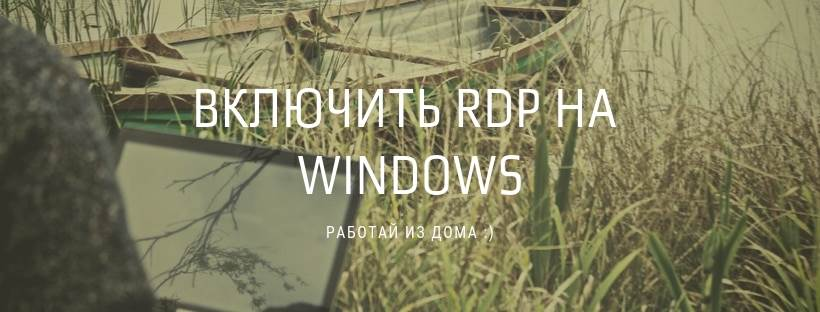 Как включить RDP на Windows