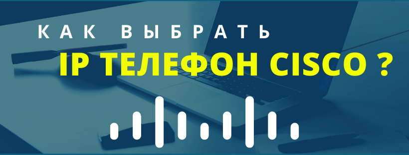 Лучшие Cisco IP - телефоны