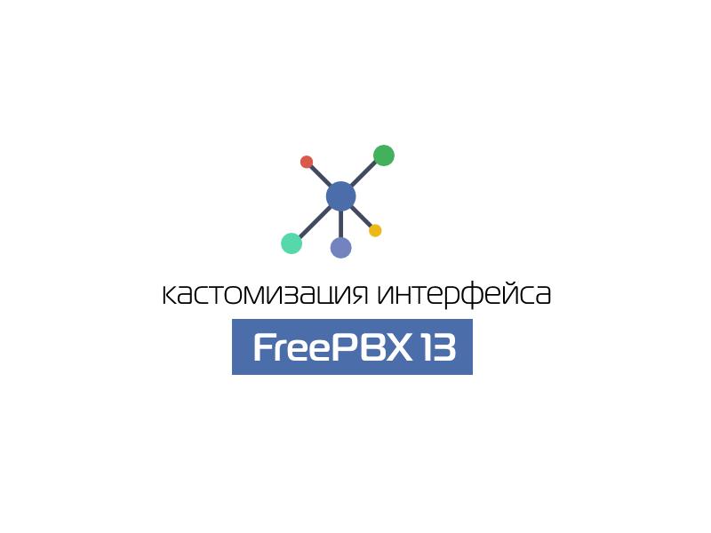 Кастомизация интерфейса FreePBX 13