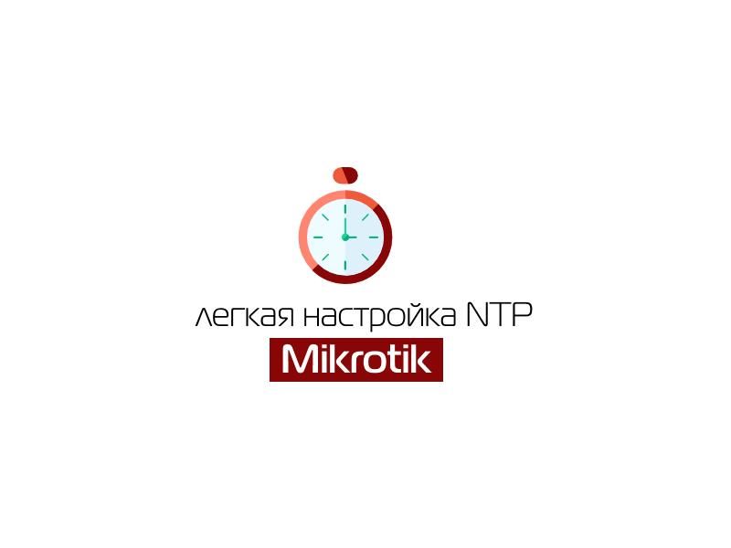 Легкая настройка NTP на Mikrotik