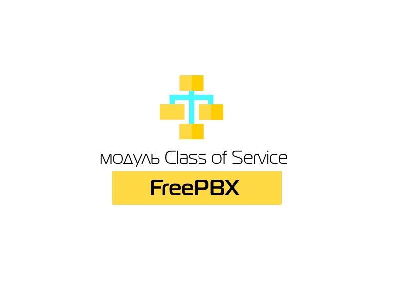 Модуль Class of Service в FreePBX
