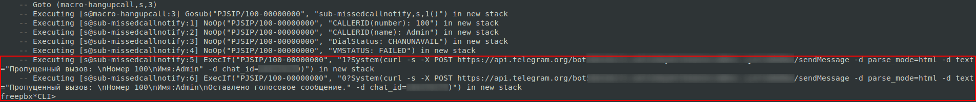 Проверка модуля интеграции в FreePBX с телеграм