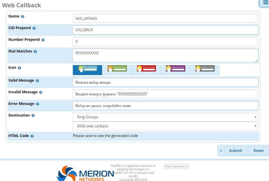 Настройка модуля Web Callback FreePBX 13