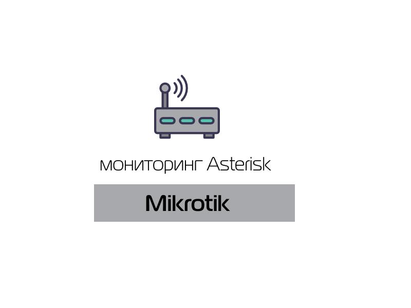 ���������� Asterisk � ������� Mikrotik