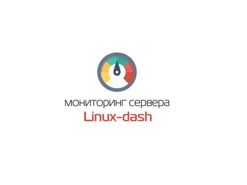 Мониторинг сервера с помощью Linux-dash