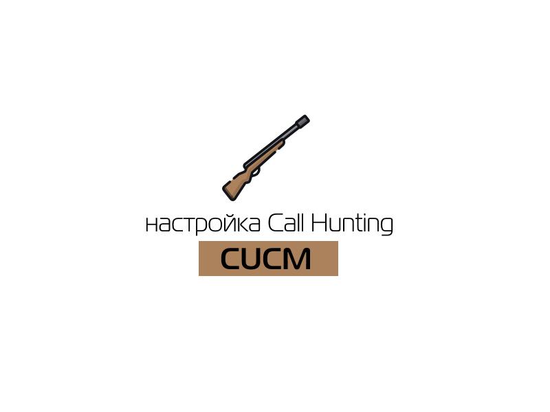 Настройка Call Hunting в CUCM