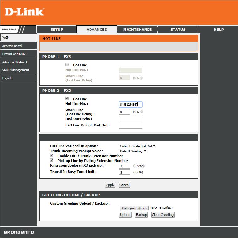 D-Link DVG-7111S номер набора Hotline