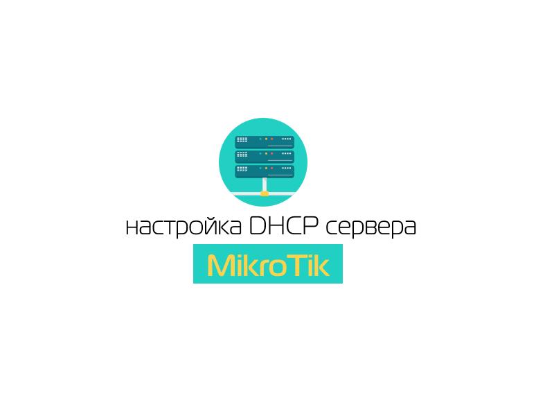 Настройка DHСP сервера на Mikrotik