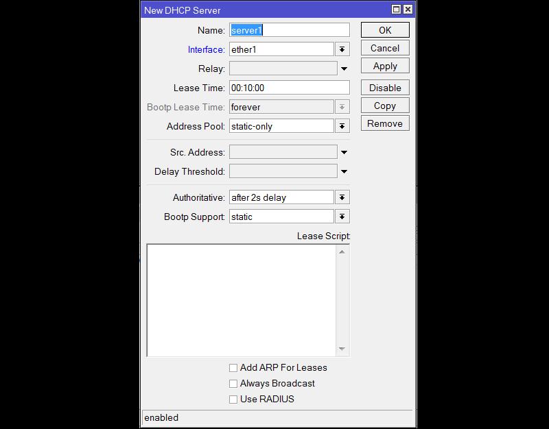 Настройка параметров ДХЦП сервера