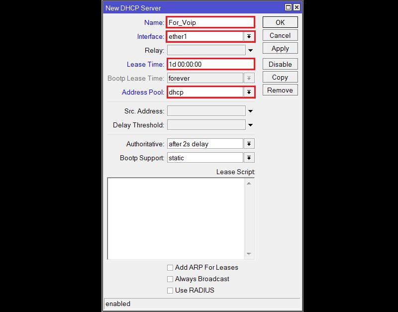Настройка DHCP сервера для VoIP MikroTik