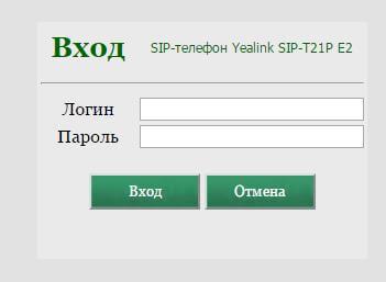 Yealink SIP-T21P E2 вход