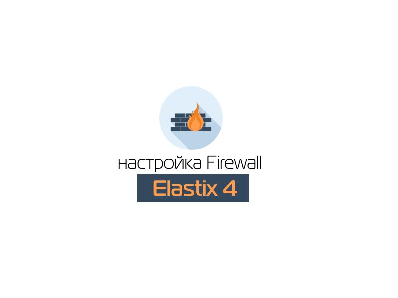 Настройка Firewall в Elastix 4