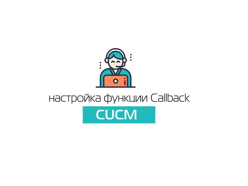 Настройка функции Callback на CUCM