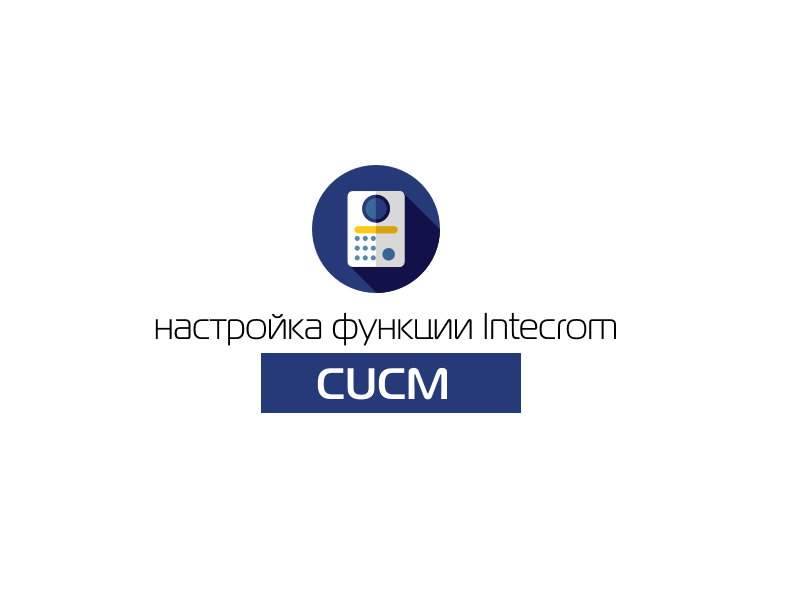 Настройка функции Intercom в CUCM